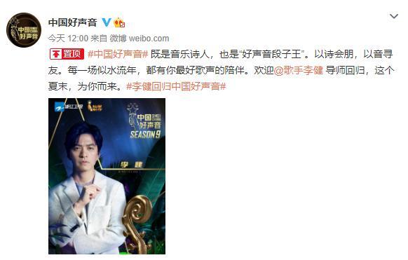 《中国好声音》官宣李健回归,最后一位导师成悬念