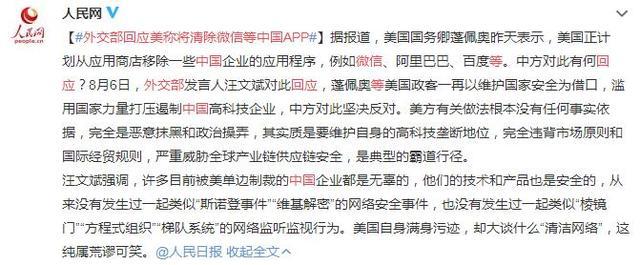 外交部回应美称将清除微信群等中国APP:典型的霸道行径-微信群群发布-iqzg.com