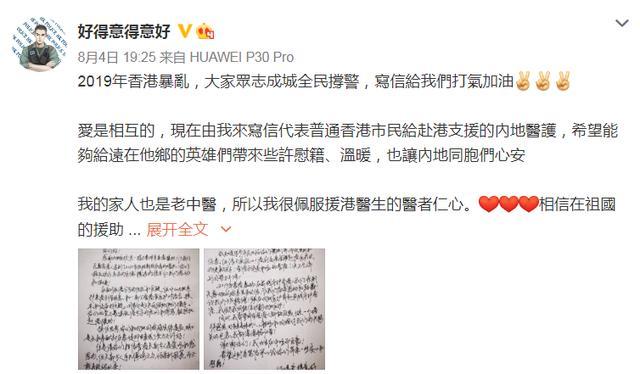 感动亿万网友,香港阿sir致敬内地医疗队:别怕,我们保护你