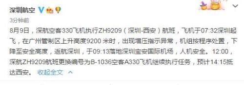 深航:ZH9209航班已于14:19安全飞抵西安