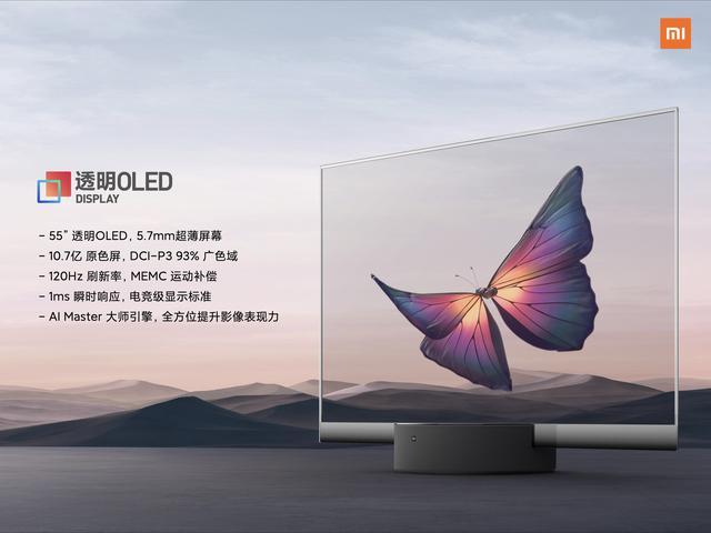 定价49999元!小米推全球首款量产透明电视,OLED屏
