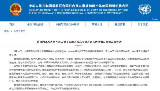 人权高专办发言人就黎智英等人被捕发表错误言论,中国常驻日内瓦代表团发言人作出回应