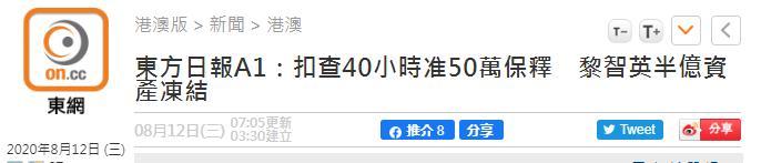 黎智英获准保释 港媒:以50万港元保释 5000万港元资产被冻结
