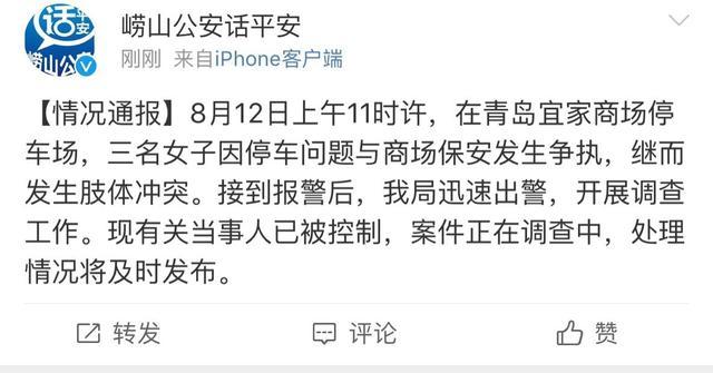 青岛宜家商场一保安与三名女子发生冲突,案件正在调查中