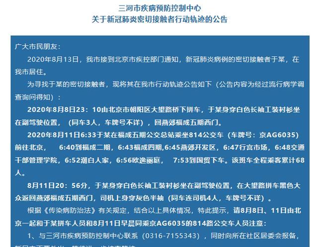 急扩!河北三河发布一例密接者行踪 曾在北京大望路桥下拼车