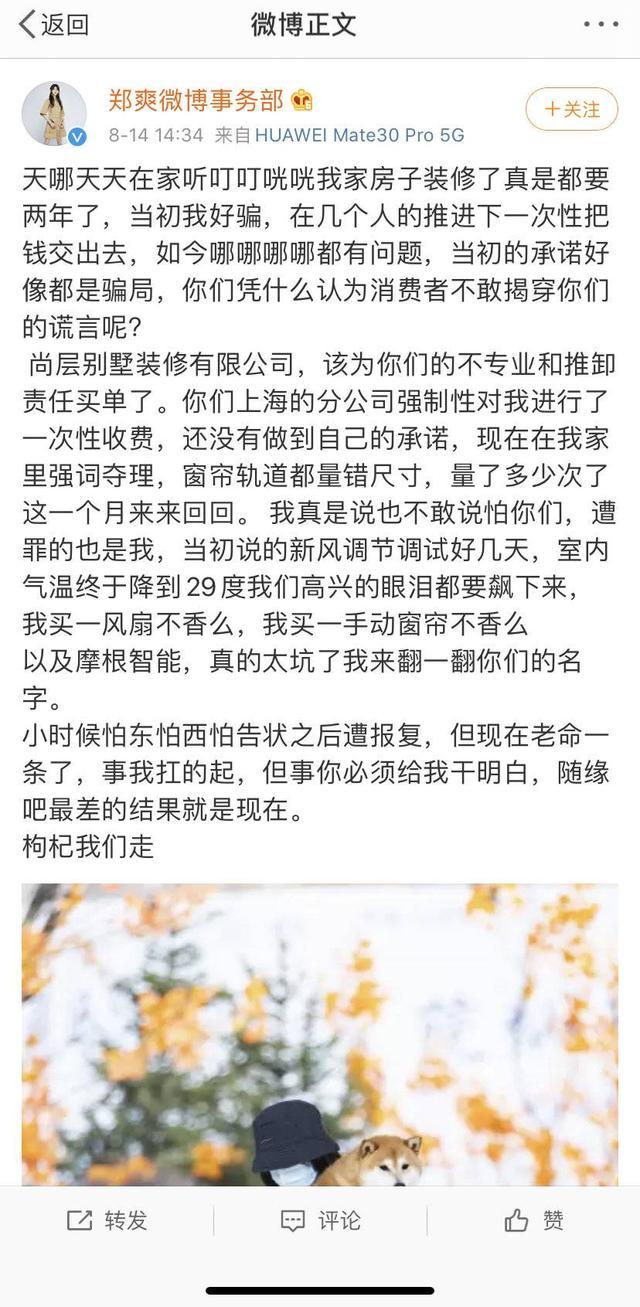 郑爽斥装修公司引热议背后:国内超18万家相关公司产生过法律诉讼