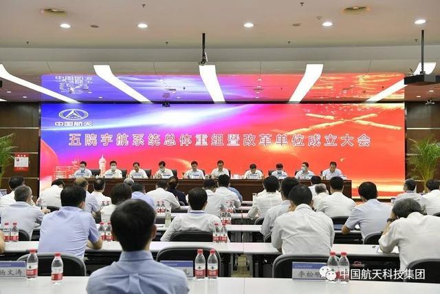 宇航系统总体重组!中国航天科技集团五院召开宇航系统总体重组暨改革单位成立大会-今日股票_股票分析_股票吧