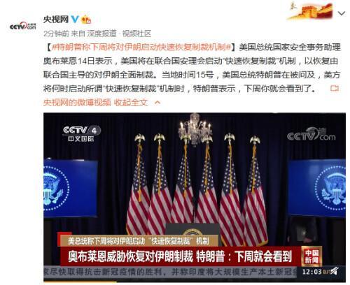 特朗普称下周将对伊朗启动快速恢复制裁机制www.smxdc.net