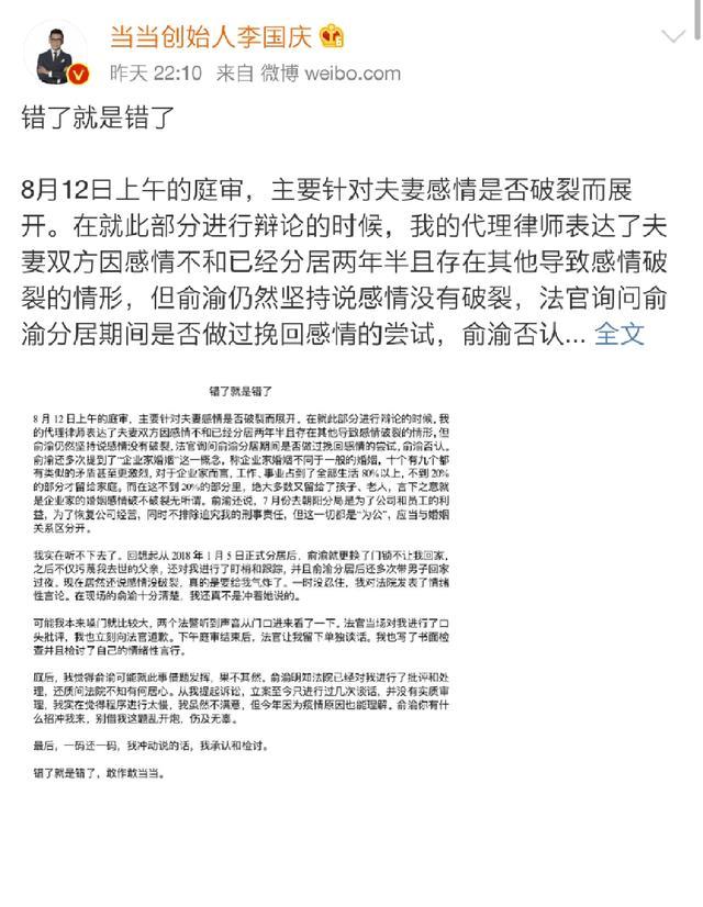 """李国庆深夜发文道歉,并喊话俞渝""""别借题乱开炮,伤及无辜""""www.smxdc.net"""