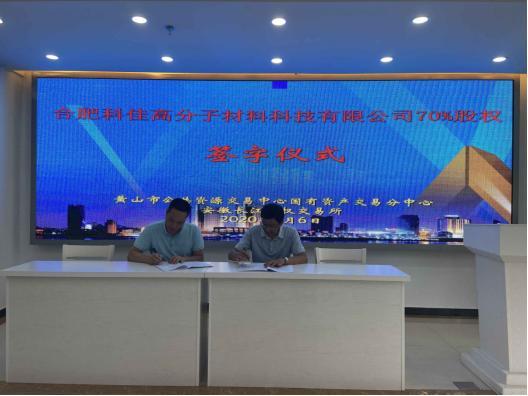 黄山市:2020年首个股权转让项目顺利成交-今日股票_股票分析_股票吧