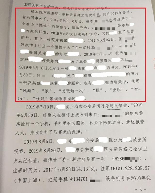 被吉祥航空飞行员散发不雅照的女生:丢了工作,没答应陪睡已起诉www.smxdc.net