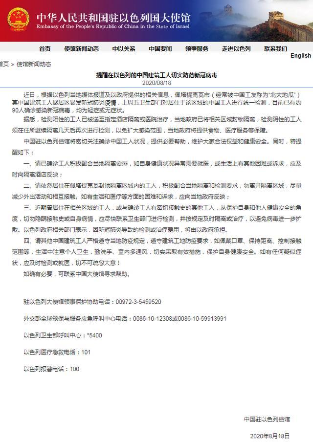 我驻以色列使馆:约90名中国工人在以确诊感染新冠www.smxdc.net