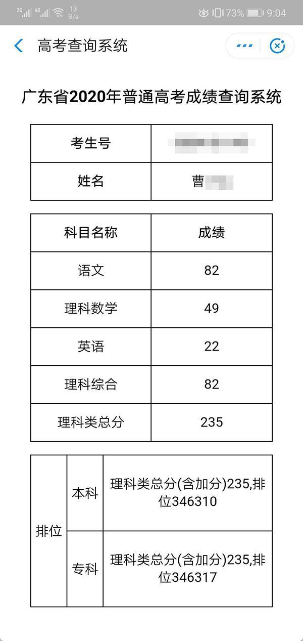 广东一高考生伪造清华录取通知书骗家长,当地回应:小孩作秀www.smxdc.net