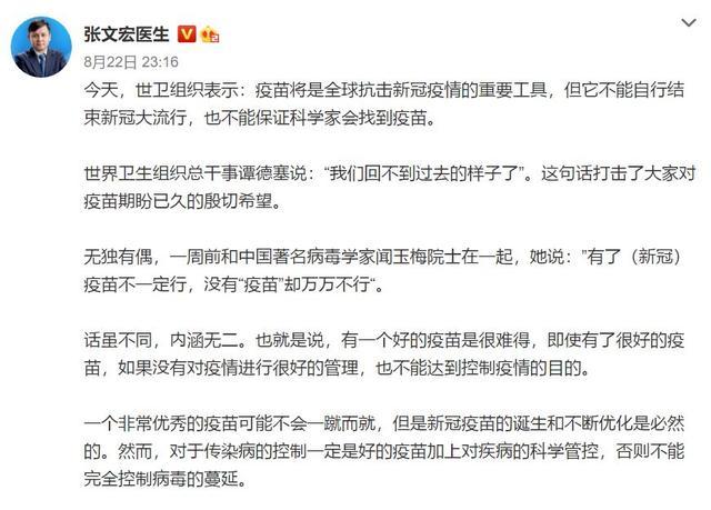 张文宏:疫苗帮助疫情控制,但并不能替代目前的防疫工作,防疫不能放松www.smxdc.net