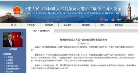 中国驻英使馆:已决定9至11月对加拉帕戈斯群岛以西公海海域禁渔www.smxdc.net