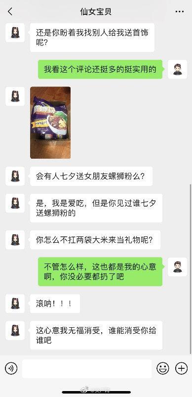扎心了!男友15件七夕礼物全被扔www.smxdc.net