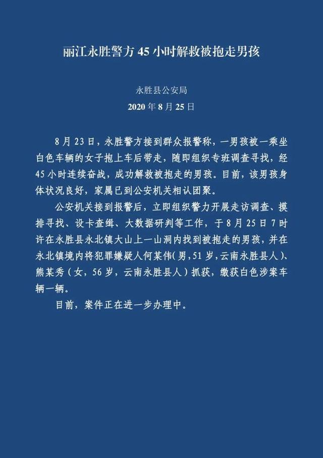 云南丽江被抱走男孩在山洞内找到 2名嫌犯被抓获www.smxdc.net