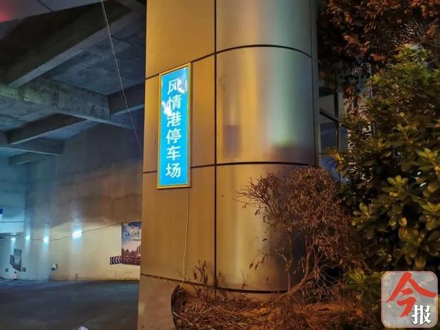 七夕夜,柳州风情港地下停车场一对男女倒在车内,均有刀伤,女子不幸身亡www.smxdc.net