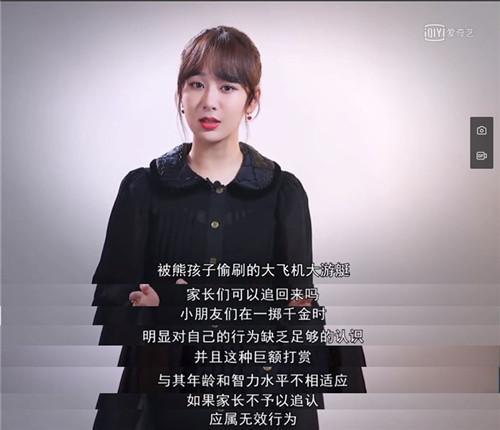 杨紫谈未成年人网络打赏:法律不是护身符,家长要培养孩子良好消费习惯www.smxdc.net