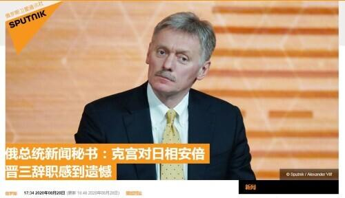 安倍正式宣布辞去日本首相一职,俄方回应:令人遗憾www.smxdc.net