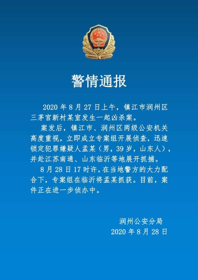 镇江杀害10岁男童嫌犯落网:系被害人舅舅,动机疑为发现前妻与姐夫有染www.smxdc.net