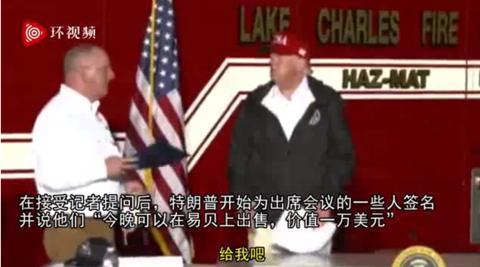 特朗普给劳拉飓风救援人员签名:在eBay上卖了,能值10000刀www.smxdc.net