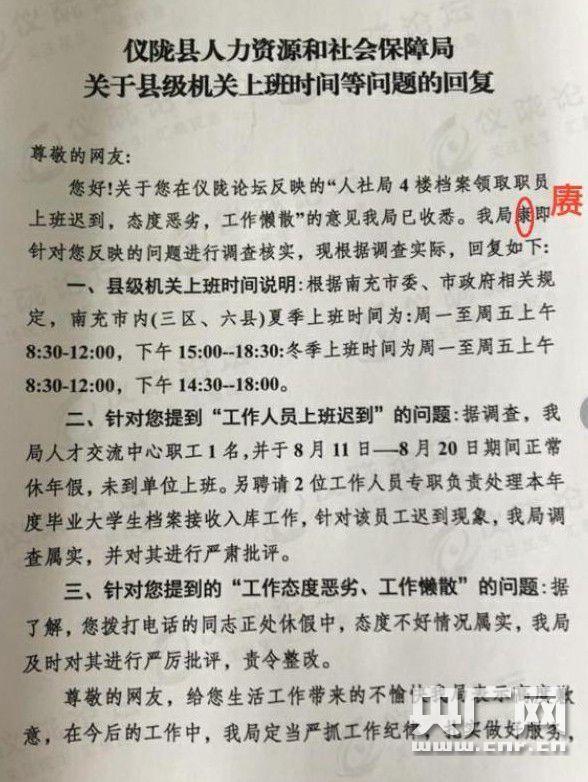 400多字官方回复就有4处错字 四川仪陇官方回复:6人受到相关处分www.smxdc.net
