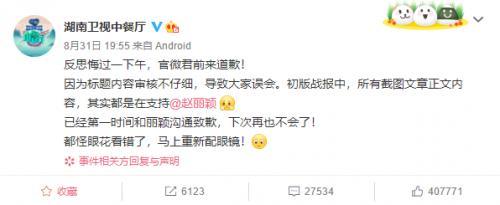 中餐厅向赵丽颖道歉事件始末原因 中餐厅为什么道歉?www.smxdc.net