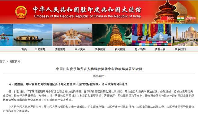 中国驻印度使馆:印军31日再次非法越线,公然挑衅,造成边境局势再度紧张www.smxdc.net