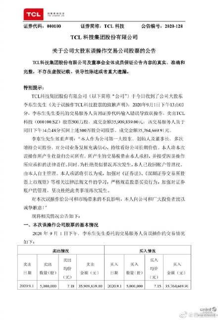 TCL大股东误操作卖出500万股,收益归公司所有,本人致歉www.smxdc.net