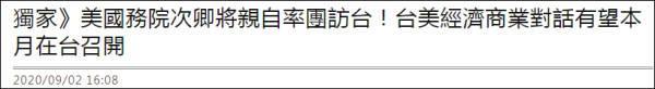 绿媒大肆炒作:美副国务卿将亲自率团访台www.smxdc.net