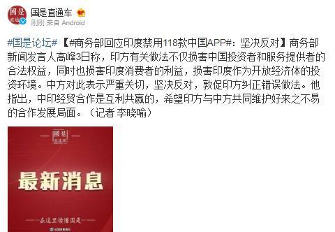 商务部回应印度禁用118款中国APP:坚决反对www.smxdc.net