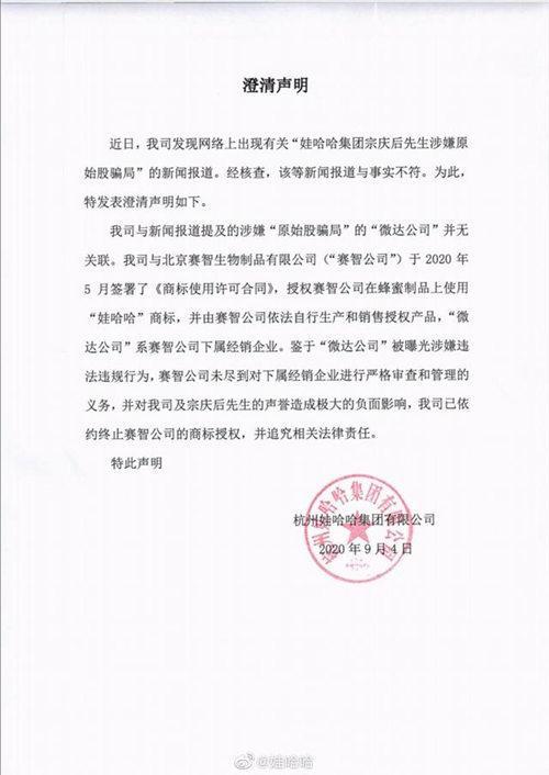 娃哈哈回应宗庆后涉嫌原始股骗局:新闻报道与事实不符www.smxdc.net