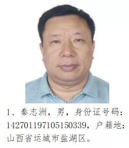 山西昔日一县领导秦志洲成犯罪集团首要分子,警方征违法线索www.smxdc.net