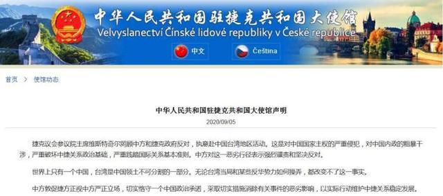 捷克参议长赴中国台湾地区活动 驻捷克使馆回应www.smxdc.net