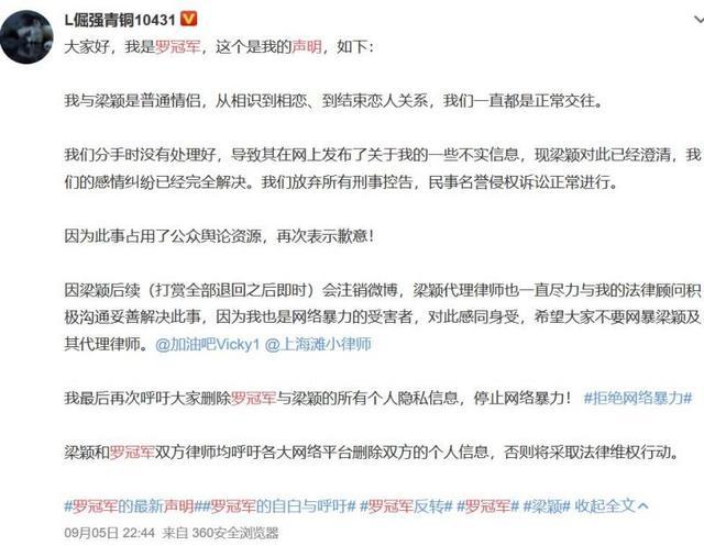 梁颖委托律师公开道歉 罗冠军声明最新发声说了什么www.smxdc.net