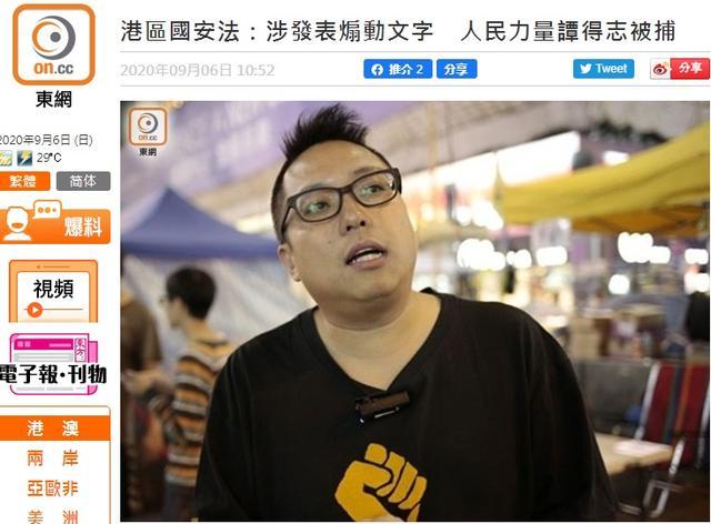 """港媒:""""人民力量""""谭得志涉违反香港国安法被捕www.smxdc.net"""