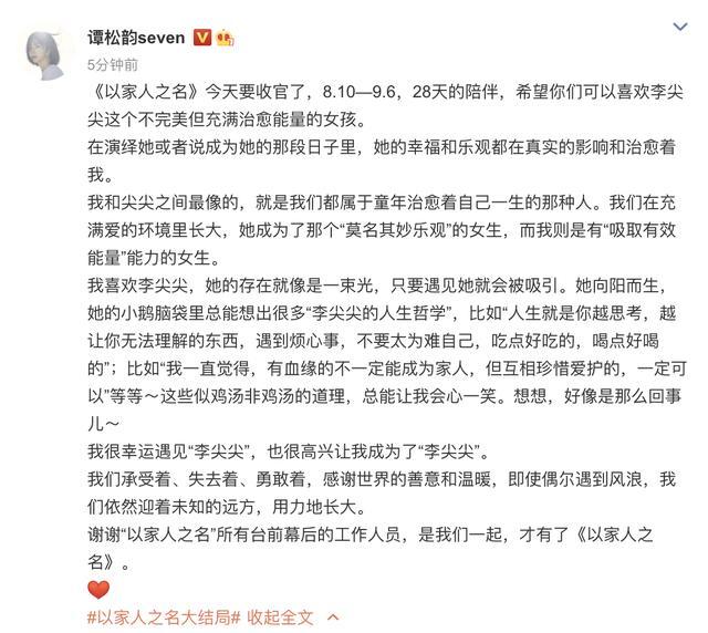 """谭松韵发文告别""""李尖尖"""":她的幸福和乐观治愈着我【www.smxdc.net】"""