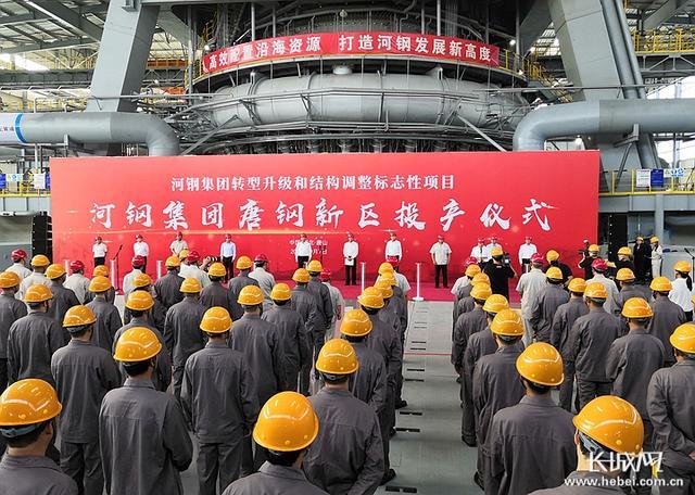 河钢集团:打造发展新高度!唐钢新区正式投产