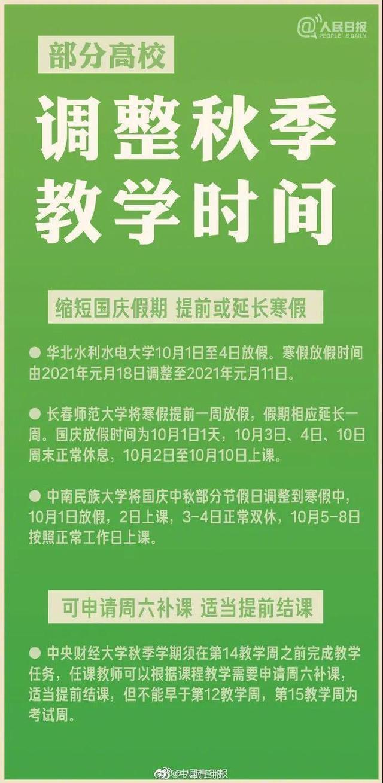 部分高校国庆中秋只放假一天【www.smxdc.net】