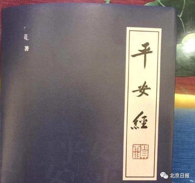 """《平安经》作者贺电被""""双开""""?官方回应【www.smxdc.net】"""
