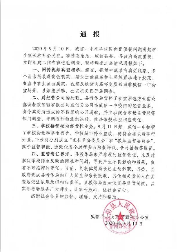 云南威信通报中学食堂食物变质问题:县教体局长主动辞职【www.smxdc.net】