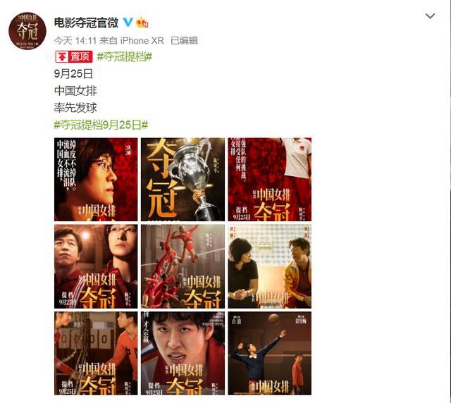 电影《夺冠》宣布提档至9月25日【www.smxdc.net】
