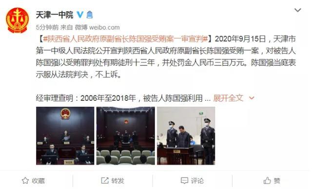 受贿3566万余元!陕西省原副省长陈国强被判13年【www.smxdc.net】