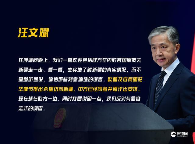 外交部:欧盟及成员国驻华使节提出希望访问新疆,中方已经同意并愿作出安排【www.smxdc.net】