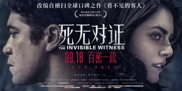 《看不见的客人》改编电影《死无对证》定档9.18-第1张