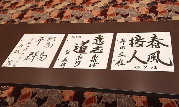 """从农民的儿子到步入政权中心""""农家长子""""菅义伟开启首相之路-第1张"""