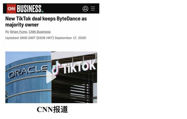CNN:新协议让字节跳动保留了对TikTok的控股权【www.smxdc.net】