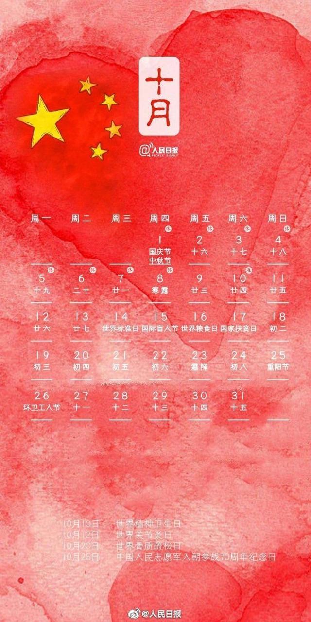 罕见!中秋国庆同一天,本世纪仅4次【www.smxdc.net】