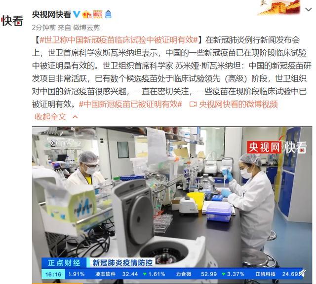 世卫称中国新冠疫苗临床试验中被证明有效【www.smxdc.net】
